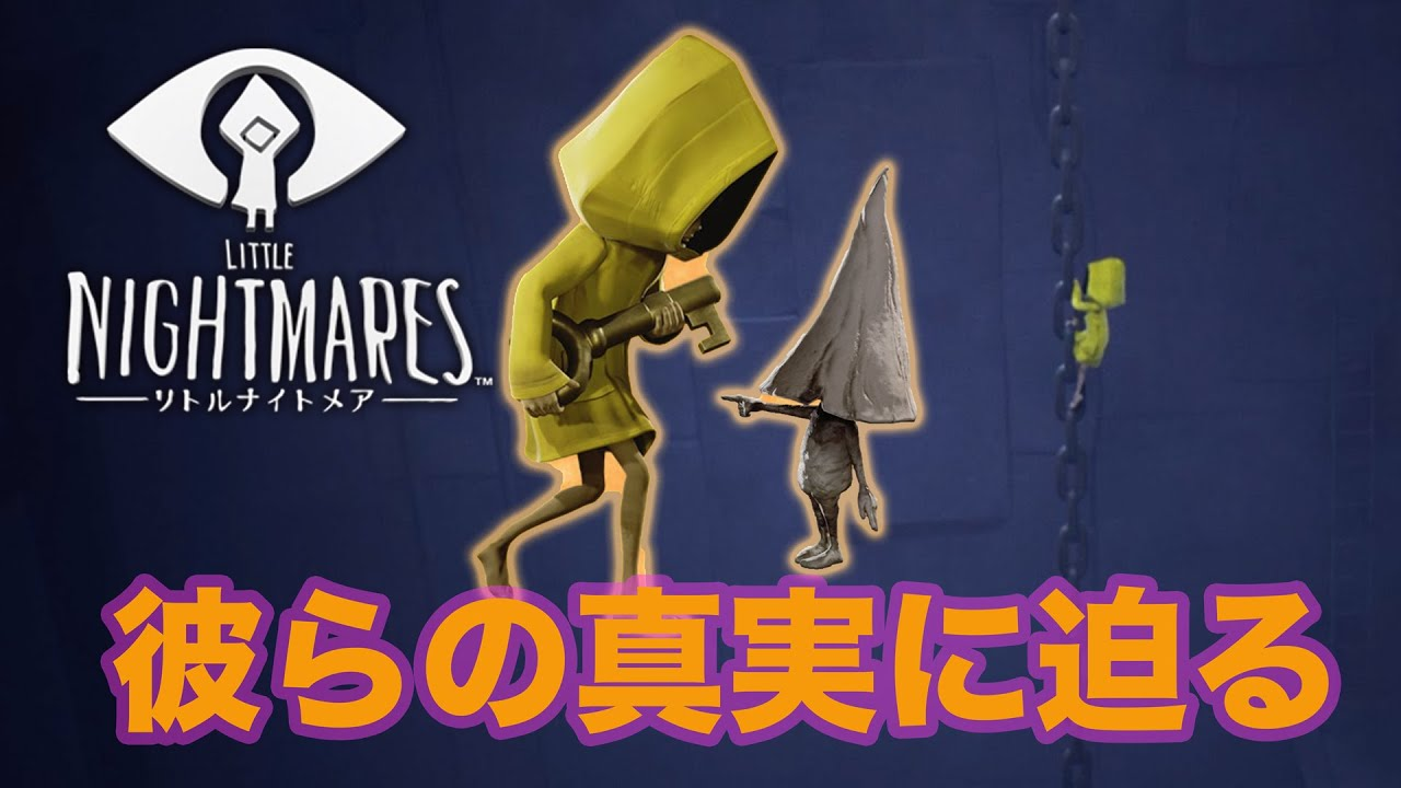 【リトルナイトメア #3】LITTLE NIGHTMARES 謎多き脱出ゲームでキャラについて考察しながらプレイ