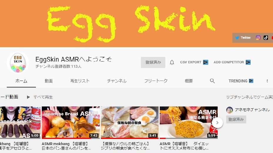 Egg Skinチャンネルのトップページ