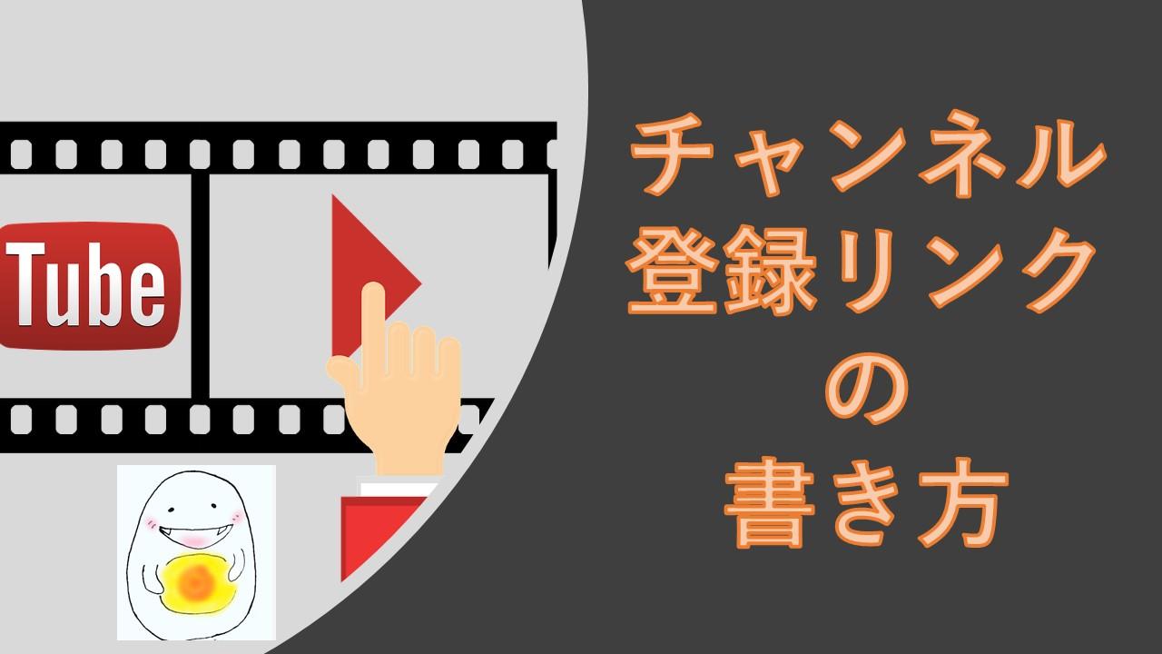 YouTube動画 チャンネル登録リンクの書き方