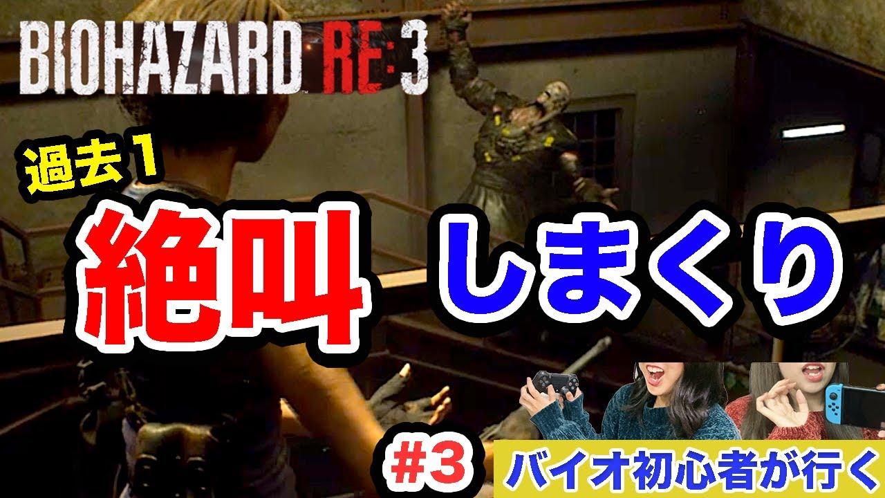 攻略 バイオ re3 【バイオハザードRE3】サイドパックの入手方法と使い道【バイオRE3】 ゲームエイト